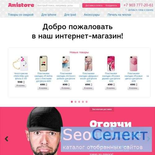 Белый каталог сайтов - http://www.anistore.ru/