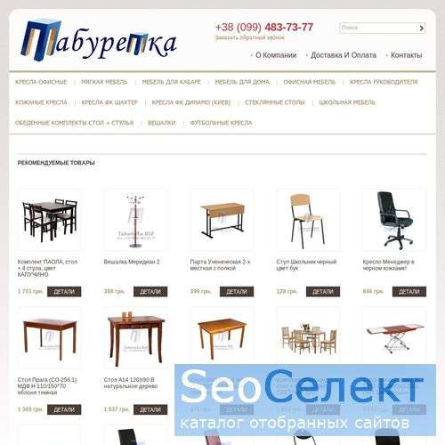 Табуретка.Biz - мебельный интернет-магазин №1 в Ук - http://taburetka.biz/