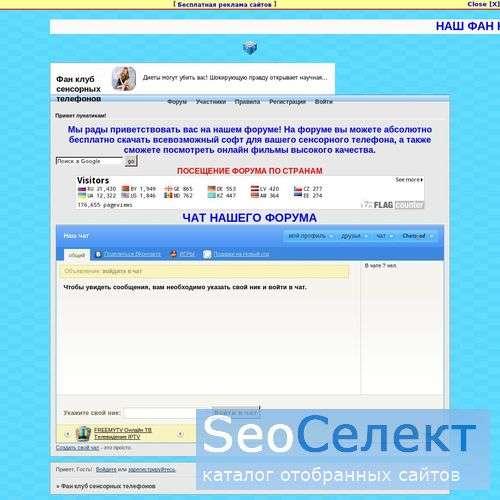 Фан клуб сенсорных телефонов - http://touch.funbb.ru/