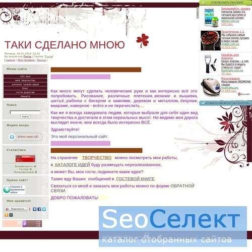 Таки сделано мною - http://veta.ucoz.ru/