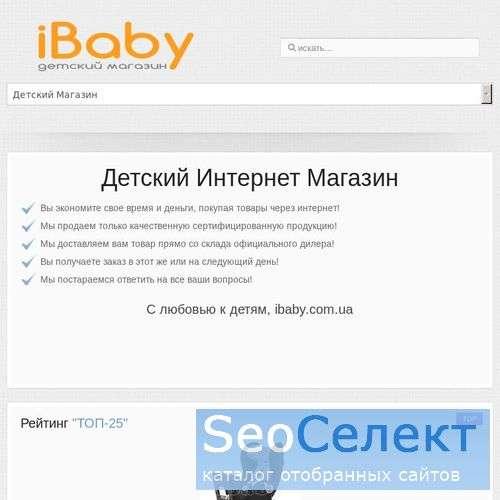 Детские товары - iBaby - http://ibaby.com.ua/