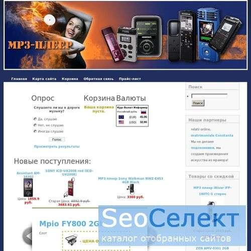 Онлайн-магазин MP3 Плеер - большой ассортимент mp3 - http://musplayshop.net/