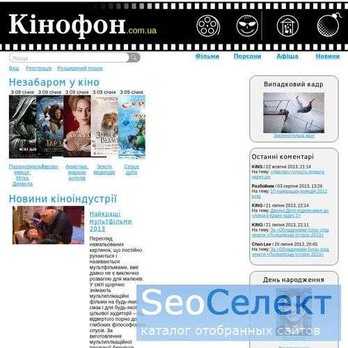 Монтаж и Кино - http://kinofon.info/