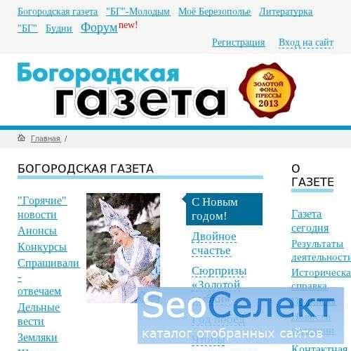 Богородская газета - http://www.bg52.ru/