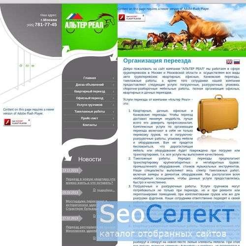 АЛЬТЕР РЕАЛ - http://alter-real.ru/