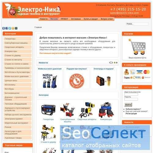 Электроинструмент оптом и в розницу - http://electro-nika.com/