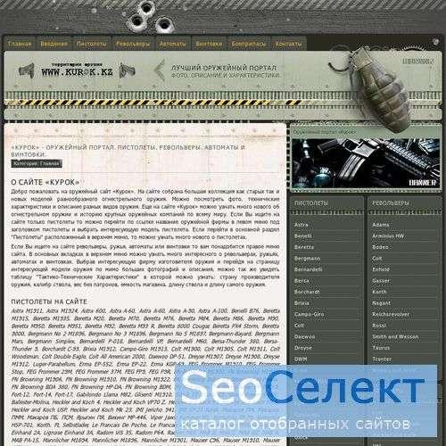 «Курок» - Пистолеты, Револьверы, Винтовки. - http://www.kurok.kz/