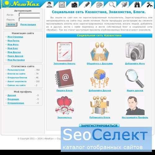 «NewKaz» - Знакомства, социальная сеть и блоги. - http://www.newkaz.kz/