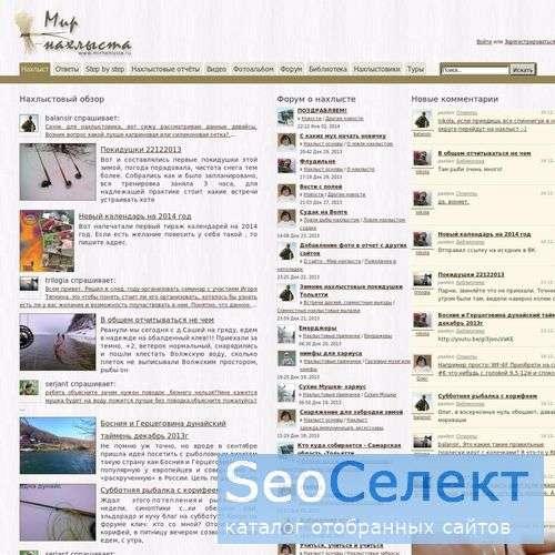 Мир нахлыста - всё онахлысте в одном месте - http://mirnahlysta.ru/