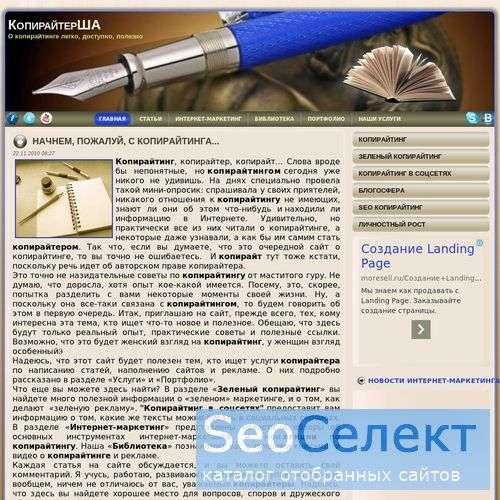КопирайтерШа - http://www.shaforostova.com/