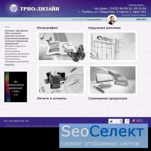 Трио Дизайн ЛТД - http://trio98.ru/