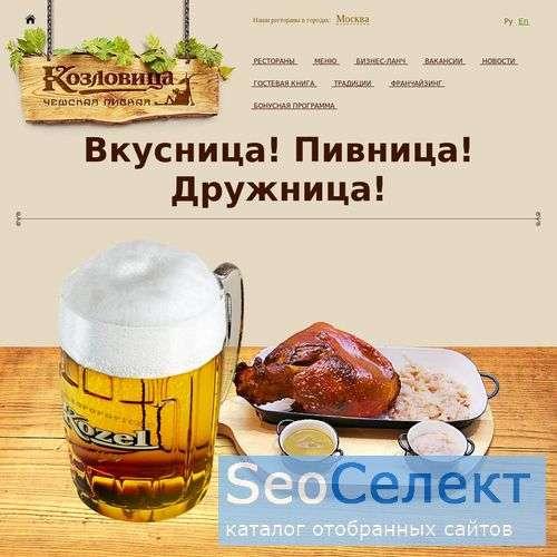 Козловица. Чешская пивная - http://www.kozlovica.ru/