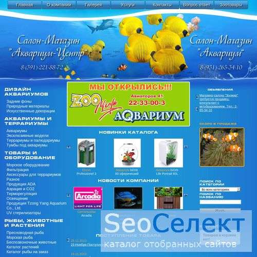 Зоомагазин аквариумов, экзотических животных - http://aquarium-zoomir.ru/