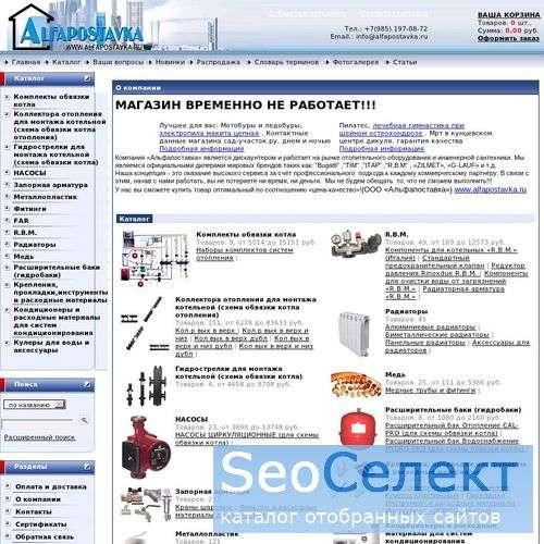 alfapostavka.ru-продажа сантехнического оборудован - http://www.alfapostavka.ru/