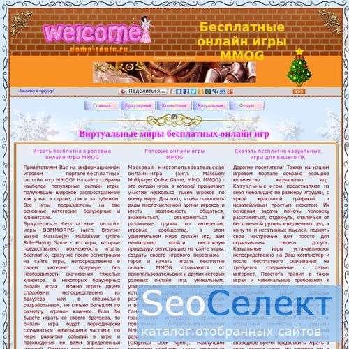 Бесплатные онлайн игры - http://game-topic.ru/