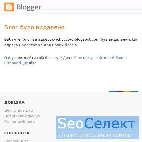 Искусство - http://ickycctvo.blogspot.com/