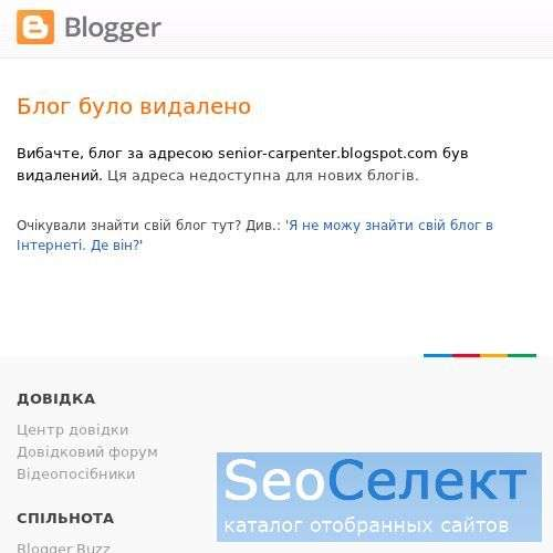 Архитектура - http://senior-carpenter.blogspot.com/