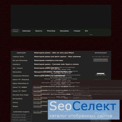 Сайт Photoshop Planet-всё для Photoshop и дизайна. - http://zerberus.ucoz.ru/