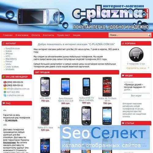 Продаем китайские телефоны в Украине. - http://c-plazma.com.ua/