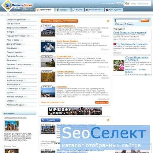 Планета Дорог: энциклопедия путешествий - http://www.roadplanet.ru/