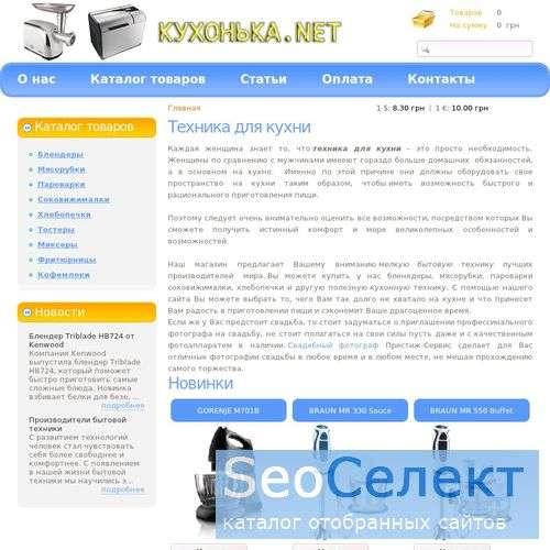"""""""Кухонька"""" - инетрнет магазин бытовой кухонной тех - http://kuhonka.net/"""
