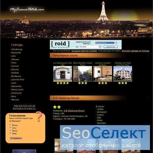 Отели в Орлеане, а также в других регионах Франции - http://fr-hotels.net/