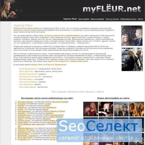 Группа Флер - песни, фотографии, музыкальный форум - http://www.myfleur.net/