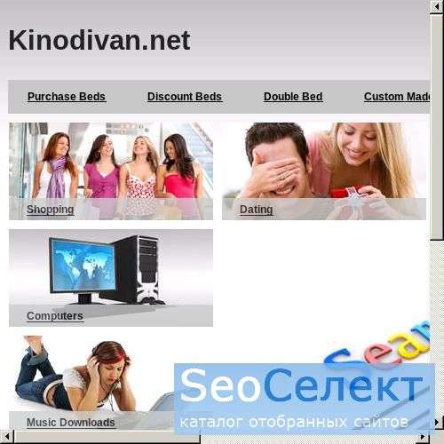 Фильмы в HD качестве смотреть онлайн - http://kinodivan.net/