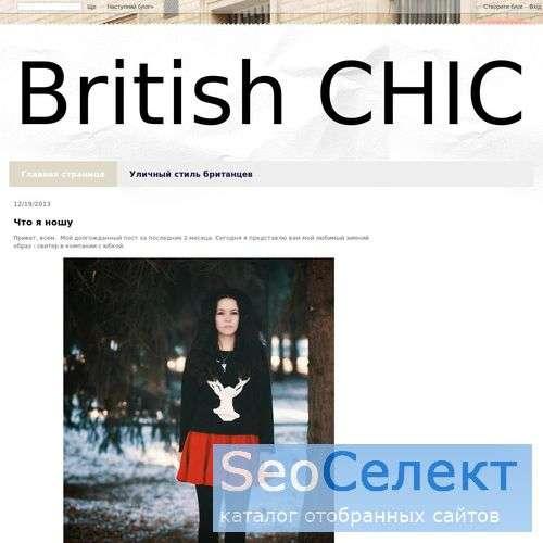 Британский шик - http://britishshik.blogspot.com/