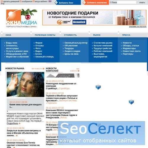 проект окна медиа - http://www.oknamedia.ru/