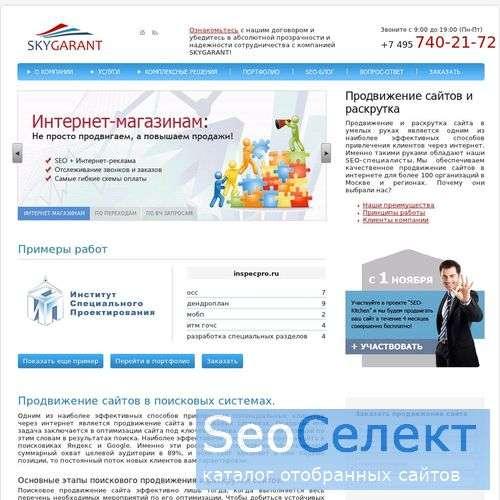 Поисковое продвижение сайтов на SEOGIGANT.RU - http://www.seogigant.ru/