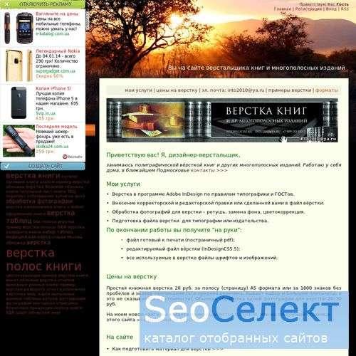 Услуги верстки книг, каталогов и брошюр - http://www.sitesvs.ucoz.ru/