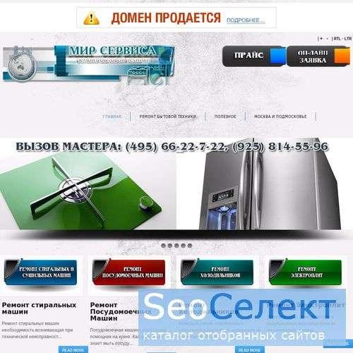 Ремонт стиральных машин - http://www.stiralkaservice.ru/