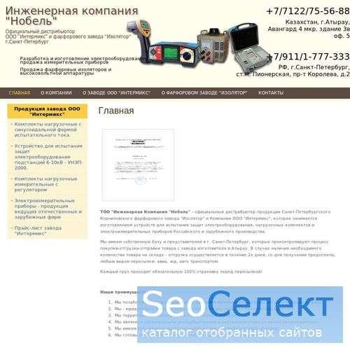 Электроизмерительные приборы в Атырау - http://www.elteh.kz/