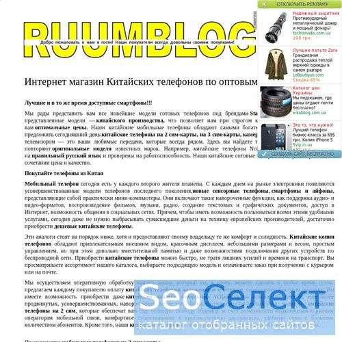 RUUMBLOG интернет магазин мобильных телефонов и га - http://ruumblog.narod.ru/
