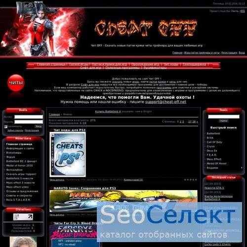 Чит OFF - Скачать новые игры и читы - http://cheat-off.net/