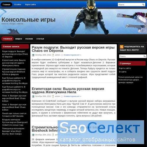 Новинки игры для Xbox 360 - http://console-games.org/
