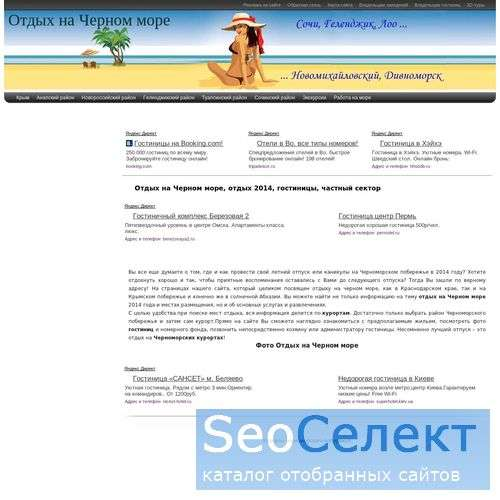 "Гостевой дом ""Мария"" Кабардинка - http://www.sea-online.ru/"