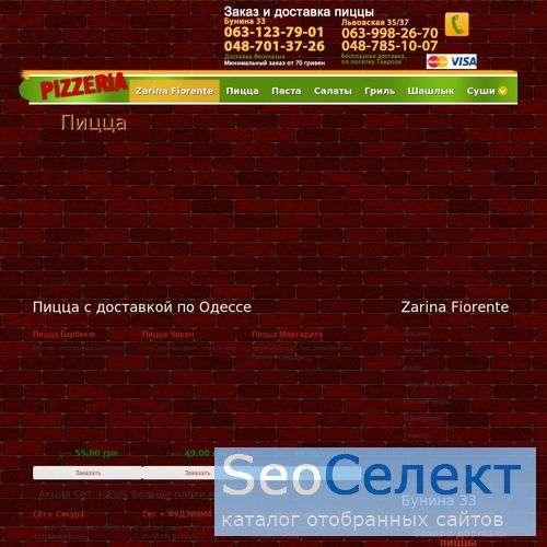 Доставка пиццы в Одессе - http://pizza-zarina.com/