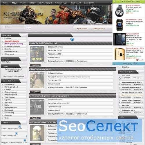 N1cce Gaming - Играй красиво с нами! - http://n1-gaming.3dn.ru/