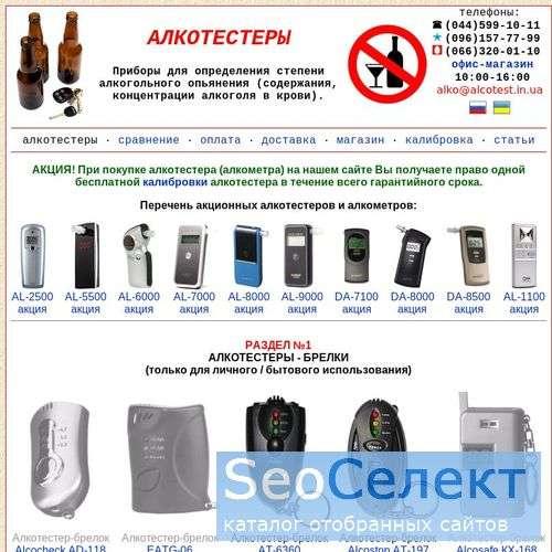 Алкотестеры для контроля опьянения - http://www.alcotest.in.ua/