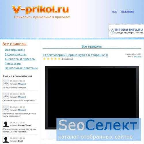 Приколись прикольно в приколе! - http://v-prikol.ru/