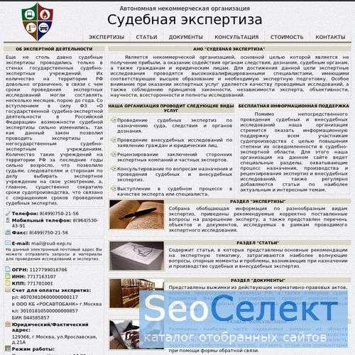 Судебная экспертиза и внесудебное независимое исс - http://sud-exp.ru/