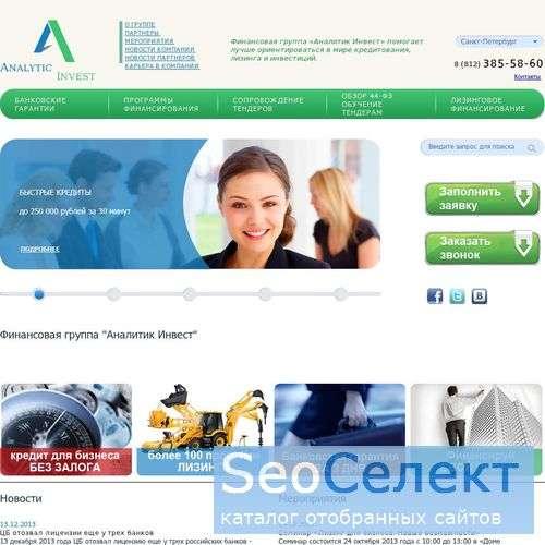 Аналитик Инвест - http://www.analyticinvest.ru/