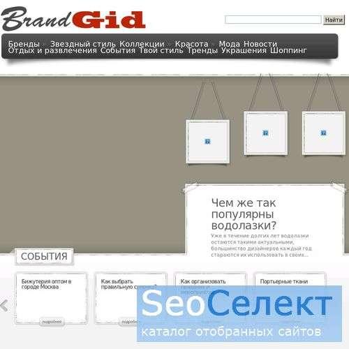 BrandGID - ваш путеводитель в мире модных брендов - http://brandgid.com/