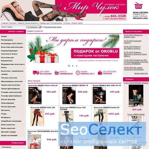 Мир Чулок интернет магазин - http://www.mirchulok.ru/
