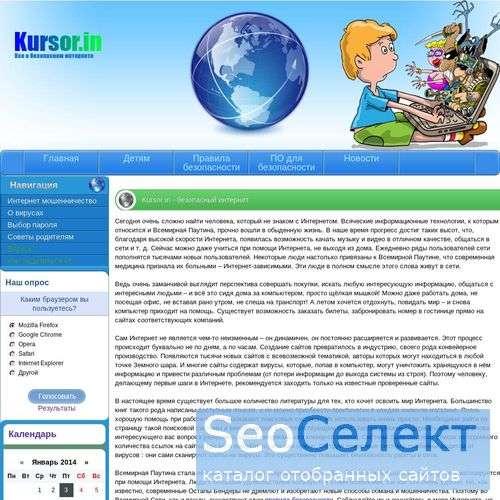 Kursor.in - все о безопасном интернете - http://kursor.in/