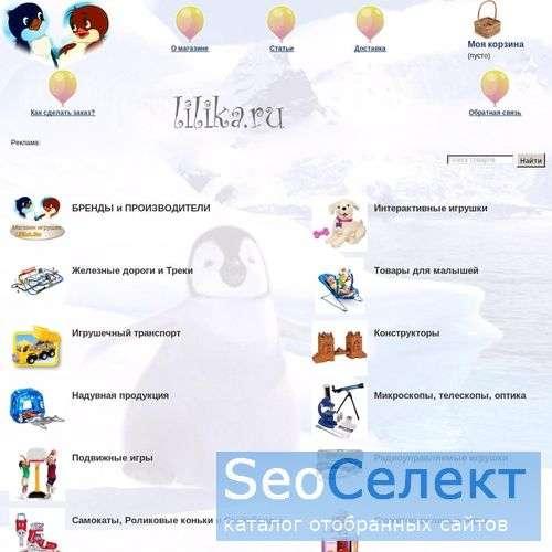 Детские товары и игрушки от известных производител - http://lilika.ru/