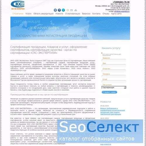 ЗАО «СКС-ЭКСПЕРТИЗА» - http://www.sks-expertiza.ru/