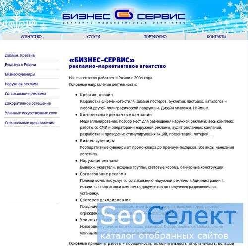 Бизнес-Сервис - http://bs62.ru/